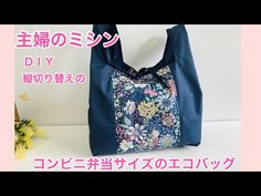 Diy Fashion, Pouch, Tote Bag, Sewing, Pattern, Handmade, Bags, Youtube, Crafts