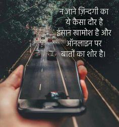 Suvichar and Whatsapp Status in Hindi, Gujarati, Marathi Good Morning Image Quotes, Good Night Quotes, Morning Quotes, Morning Images, Motivational Quotes For Life, Mood Quotes, Reality Of Life Quotes, Hindi Quotes Images, Remember Quotes