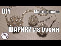 Шарики из Бусин Мастер Класс! Бусина из Бусин для Начинающих! DIY / Tutorial: Balls from Busin DIY! - YouTube