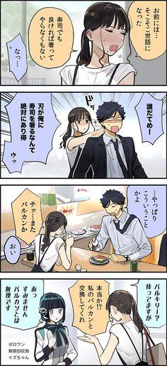 Zero One, Kamen Rider Series, Kawaii Anime Girl, Doujinshi, All Art, Hero, Memes, Board, Meme