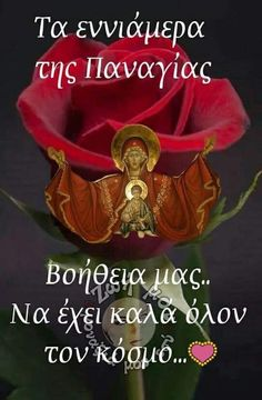 Byzantine Icons, Wise Words, Christianity, Christmas Ornaments, Holiday Decor, Recipes, Xmas Ornaments, Christmas Jewelry, Rezepte