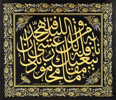 Abdullah Zühdi Efendi'nin Celi Sülüs Zerendud Levhası  Daha fazlası için sitemizi ziyaret edin: hattatlarsofasi.com