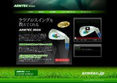 アームテック様  http://armtec.jp/