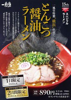 Food Poster Design, Menu Design, Food Design, Banner Design, Flyer Design, Japanese Menu, Japanese Design, Food Posters, Menu Flyer
