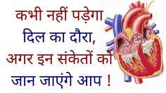 कभी नहीं पड़ेगा दिल का दौरा, अगर इन संकेतों को जान जाएंगे आप ! Body givi...
