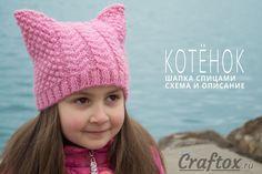 """Шапка кошка с косами (араны) вязаная спицами """"Котенок"""". Схема, описание и фото."""