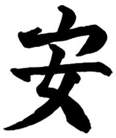 tranquality kanji by bexika.deviantart.com on @DeviantArt