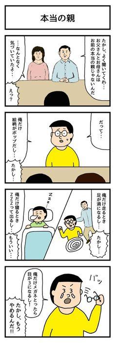 Anime Comics, Surrealism, Laughter, Funny Pictures, Japanese, Humor, Manga, Artwork, Inspiration