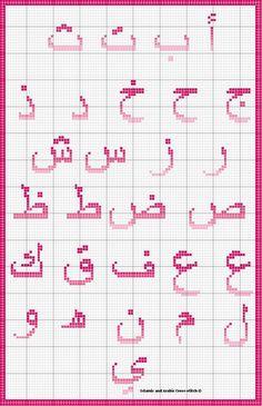 Darling Make Alphabet Friendship Bracelets Ideas. Wonderful Make Alphabet Friendship Bracelets Ideas. Embroidery Alphabet, Embroidery Shop, Cross Stitch Embroidery, Embroidery Patterns, Stitch Patterns, Modern Cross Stitch, Cross Stitch Designs, Alphabet Arabe, Embroidery Floss Bracelets