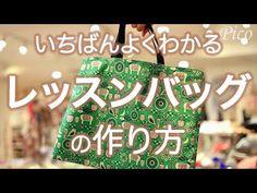 自由が丘PICO レッスンバッグの作り方 - YouTube