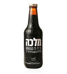 Malka Beer Bottle