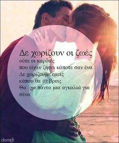 ποτέ Quotes And Notes, Greek Quotes, Say Something, Strong Women, Texts, Poems, Lyrics, How Are You Feeling, Wisdom