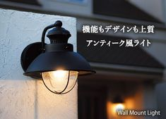 「アンティークライト V-1581TB LED仕様 テクスチャーブラック」 | JUICY GARDEN Wall Mounted Light, Wall Lights, Lighting, Home Decor, Products, Appliques, Decoration Home, Room Decor, Lights