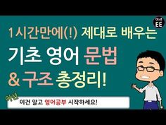 Learn English Words, English Study, English Grammar, Language, Writing, Education, Learning, Youtube, Life