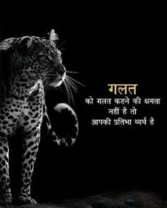 Jagatpalk bhagwan ki jai jai Om nmo bhagwate vasudeway Jagatpalk is a great addition to the Om Nmo b Hindi Quotes Images, Inspirational Quotes In Hindi, Motivational Picture Quotes, Motivational Status, Motivational Thoughts, Life Truth Quotes, Good Life Quotes, True Quotes, Qoutes