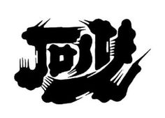 logo / 砂 Japanese Typography, Cool Typography, Typography Layout, Typography Letters, Lettering, Monogram Logo, Calligraphy Types, Japan Logo, Font Art