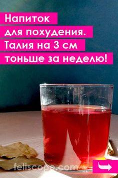 чай худеем за неделю очищающий отзывы яндекс