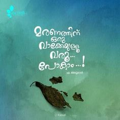 17 Best Quotes Images Malayalam Quotes Breathe Best Love Quotes