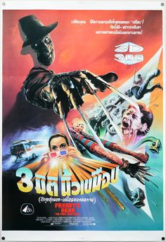 Freddy's Dead: The Final Nightmare / Thailand