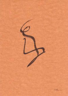 Dancer (ink)