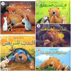 الدب المريض – حكايتي حكيتها Teddy Bear, Toys, Animals, Animales, Animaux, Gaming, Games, Toy, Animais