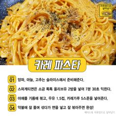트위터에서 가장 핫한 초간단 레시피 공개! : 네이버 블로그 K Food, Food Menu, No Cook Meals, Cook Cook, Cooking Recipes, Healthy Recipes, Desert Recipes, Korean Food, Food Plating