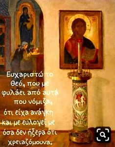 Orthodox Christianity, Wise Words, Painting, Quotes, Quotations, Painting Art, Paintings, Word Of Wisdom, Qoutes
