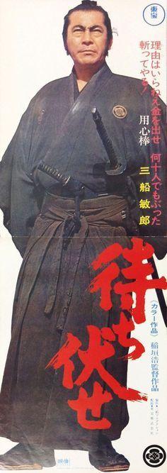 """Résultat de recherche d'images pour """"shigeru onda le clodo de tokyo et annie simard"""""""