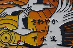 Kushiro City