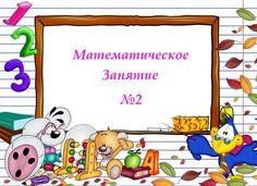 Математика от пользователя «japrincessa» на Babyblog.ru