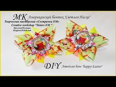 "Американские бантики ""Светлая Пасха"" / American bow ""happy Easter"" - YouTube"