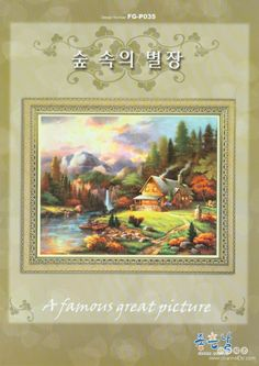 """Mountain Hideaway"" After the artwork of James Lee (A Famous Great Picture) Cross Stitch House, Cross Stitch Landscape, Great Pictures, Le Point, Hobbies And Crafts, Cross Stitching, Quilling, Cross Stitch Patterns, Projects To Try"