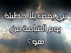 نبي يقف بلا خطيئة يوم القيامة من هو ؟! - YouTube