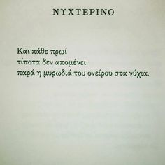 to FB: aparemfa. Greek Quotes, Poetry Quotes, Beautiful Words, Picture Quotes, Wise Words, Fun Facts, Literature, Poems, Inspirational Quotes