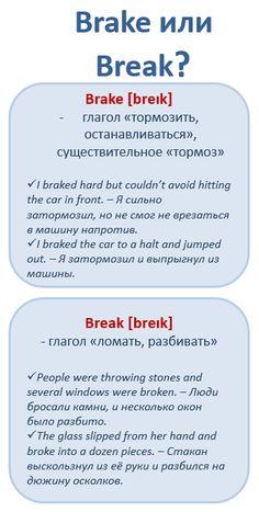 Английские слова, которые мы путаем: Break vs. Brake #english #vocabulary #brake #break #английский #тормоз English Grammar For Kids, English Grammar Rules, English Fun, English Idioms, Learn English Words, English Language Learning, English Study, English Class, English Lessons