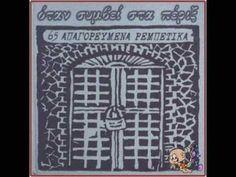 Έμαθα πως...ΕΙΣΑΙ ΜΑΓΚΑΣ !...εισαι και μερακλης Greek Blue, Chanel Boy Bag, Folk, Blues, Album, Songs, Monte Carlo, Greece, Image