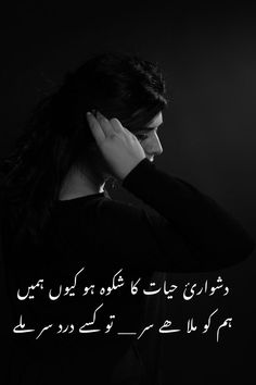 Street Hijab Fashion, Poetry Lines, Urdu Poetry, Jokes, Husky Jokes, Memes, Funny Pranks, Lifting Humor, Humor