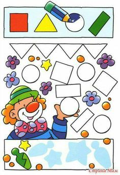 Busco las formas y las coloreo--great for shapes and colors--could use with my Great Elephant Book activities Circus Activities, Fun Activities For Kids, Preschool Activities, Clown Crafts, Circus Crafts, Teaching Geometry, Teaching Shapes, Art Education Lessons, Kids Education