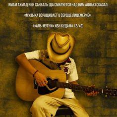 http://vislame.club/index.php/132-muzyka/279-o-muzyke  О музыке  Имам Ахмад ибн Ханбаль (да смилуется над ним Аллах) сказал:«Музыка взращивает в сердце лицемерие».(«Аль-Мугни» ибн Кудама 12/42) #vislame