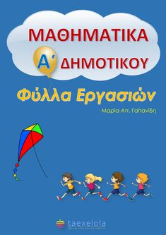 Mαρία Απ. Γαϊτανίδη School Themes, Travel Kits, Classroom Activities, Special Education, Children, Kids, Parenting, Study, Lettering