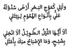 امرؤ القيس Arabic Poetry, Arabic Words, Arabic Quotes, Poet Quotes, Love Husband Quotes, Romantic Quotes, Beautiful Words, Proverbs, Quotations