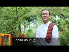 มองโลกแบบวิกรม ตอน ปัญหากัดกร่อนสังคมไทย  ตอน 4