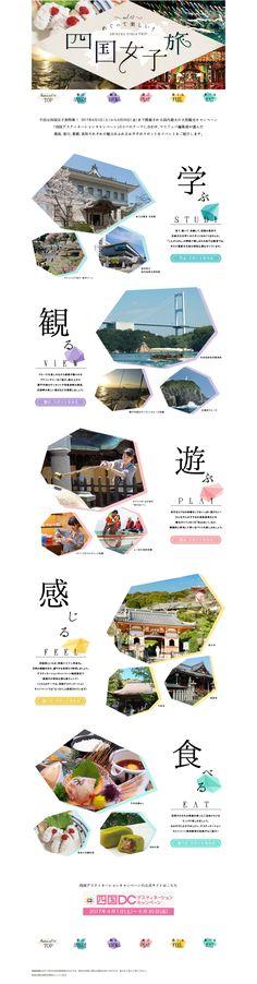 めぐって楽しい! 四国女子旅:マイ・フェイバリット瀬戸内(マイフェバ) http://setouchi.my-fav.jp/feature/12/