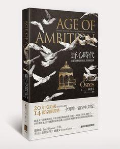 野心時代:在新中國追求財富、真相和信仰 - Google 搜尋