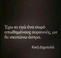 The Diary of Endless Wonders Smart Quotes, Love Me Quotes, Wise Quotes, Poetry Quotes, Book Quotes, Funny Quotes, Inspirational Quotes, The Words, Greek Words