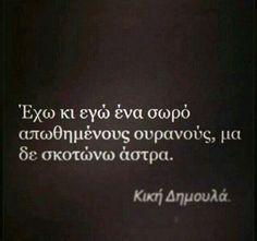 quotes ελληνων ποιητων - Αναζήτηση Google