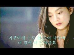 여우비 Fox rain (Main Theme) - 이선희- My girlfriend is a Gumiho OST | Love this song it's hauntingly beautiful❤️
