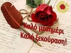 Good Night, Good Morning, Night Photos, Greek Quotes, Hair Accessories, Beauty, Google, Nighty Night, Buen Dia