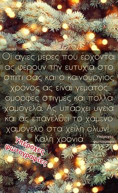 Merry Christmas Baby, Christmas Wishes, Greek Quotes, Happy New Year, Diy And Crafts, Christmas Decorations, Sayings, Notebook, Noel