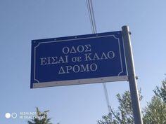 """9,492 """"Μου αρέσει!"""", 20 σχόλια - WALL OF ATHENS🇬🇷 (@athens_wall) στο Instagram: """"Εντάξει καλά πάμε!😂👌 #athenswall #wallofathens #athens_wall #otoixos #otoixosmas…"""""""